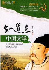 知道点中国文学(彩图版)(试读本)