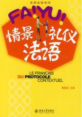 情景礼仪法语(仅适用PC阅读)