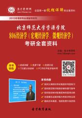 [3D电子书]圣才学习网·2015年北京师范大学资源学院806经济学(宏观经济学、微观经济学)考研全套资料(仅适用PC阅读)