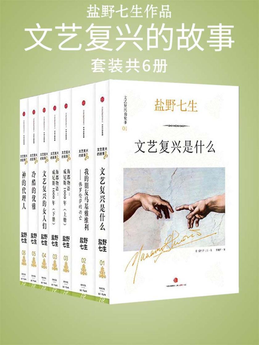 盐野七生作品:文艺复兴的故事(全六册)
