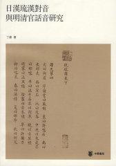 日汉琉汉对音与明清官话音研究(试读本)