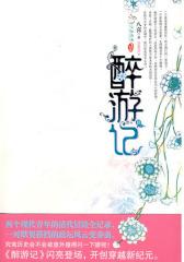 醉游记2(试读本)