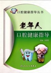 老年人口腔健康指导
