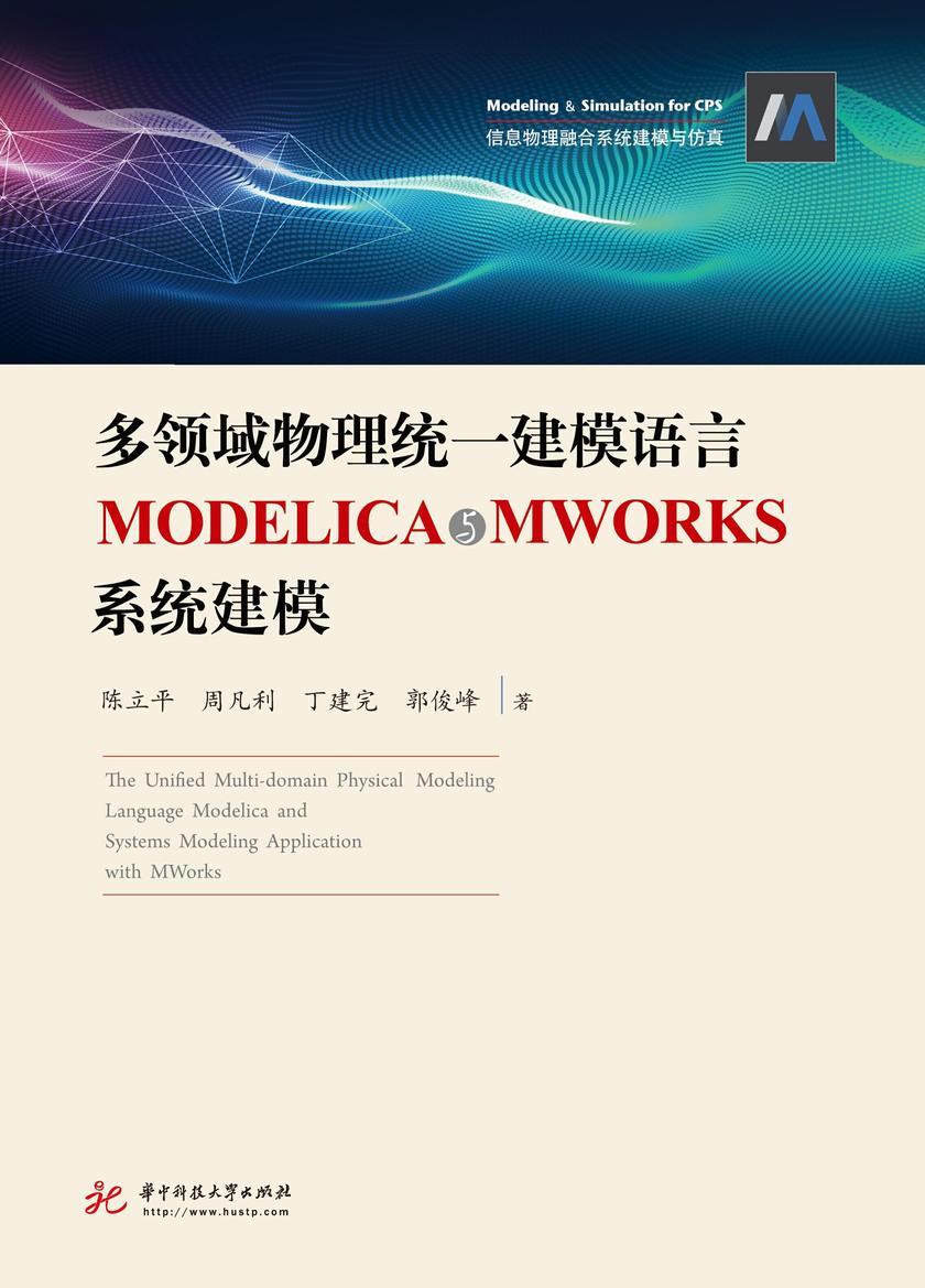 多领域物理统一建模语言MODELICA与MWORKS系统建模