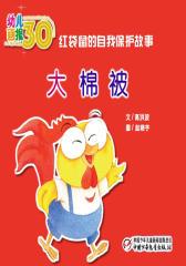 幼儿画报30年精华典藏﹒大棉被(多媒体电子书)(仅适用PC阅读)