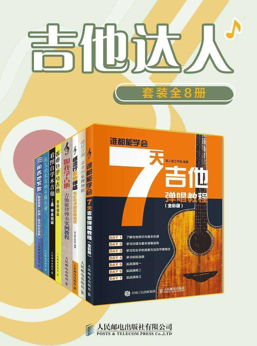 吉他达人(套装全8册)