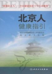 北京人健康指引