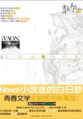 Nova!·小说迷的白日梦(试读本)