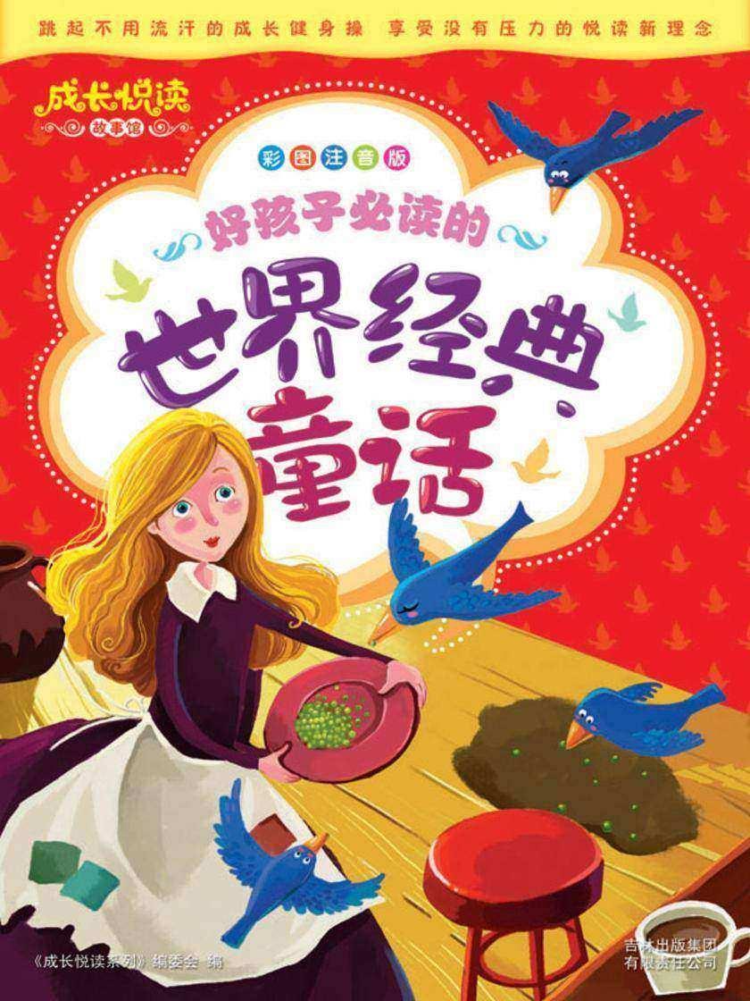 好孩子必读的世界经典童话(仅适用PC阅读)