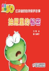 幼儿画报30年精华典藏﹒抽屉里的秘密(多媒体电子书)(仅适用PC阅读)