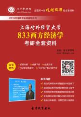 [3D电子书]圣才学习网·2015年上海对外经贸大学833西方经济学考研全套资料(仅适用PC阅读)