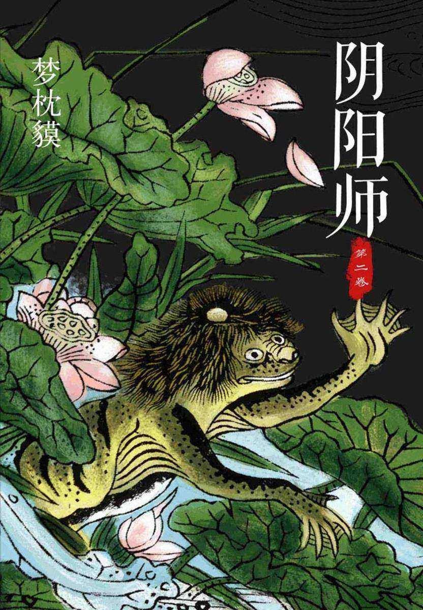 阴阳师(第二卷)