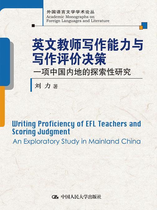 英文教师写作能力与写作评价决策:一项中国内地的探索性研究(外国语言文学学术论丛)