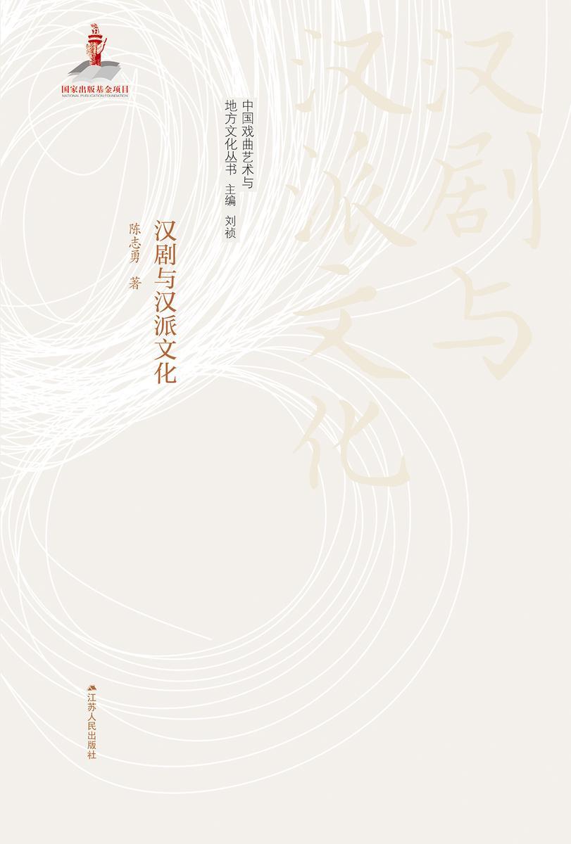 汉剧与汉派文化