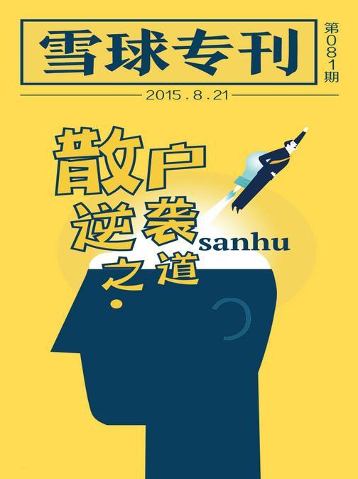 雪球专刊081期——散户逆袭之道(电子杂志)