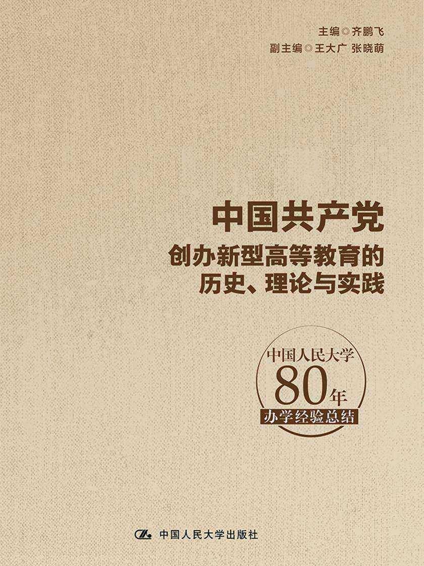 中国共产党创办新型高等教育的历史、理论与实践——中国人民大学80年办学经验总结