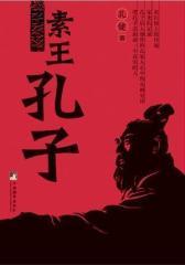 素王孔子(试读本)