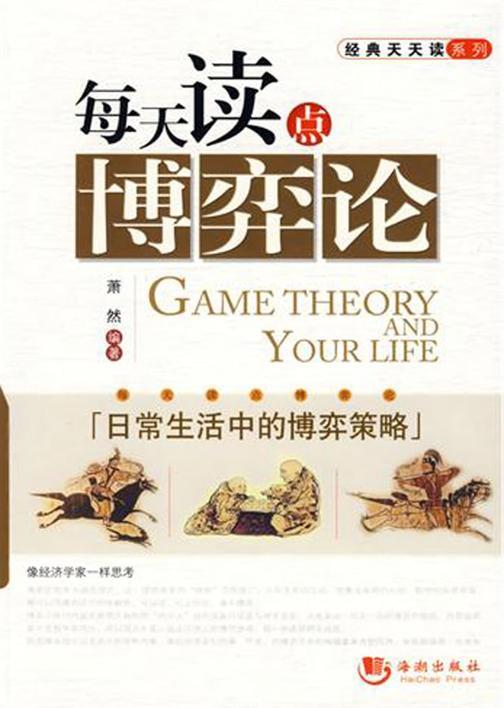 每天读点博弈论