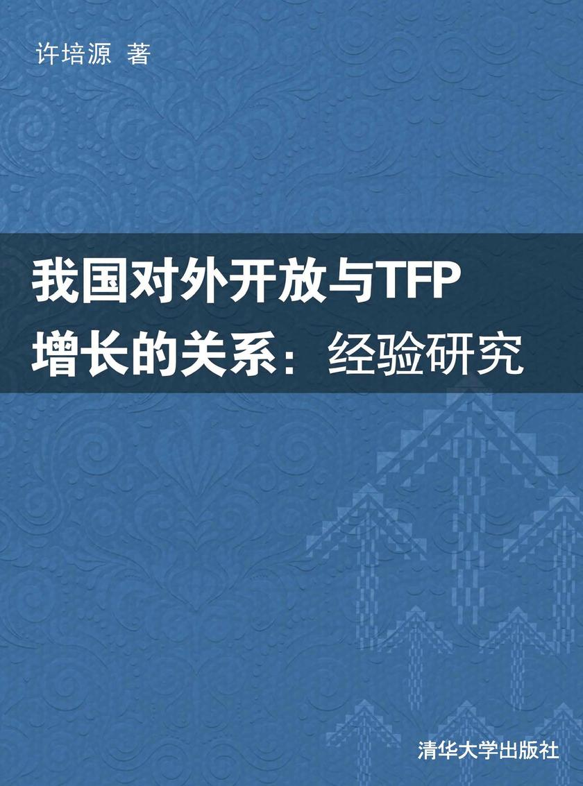 我国对外开放与TFP增长的关系:经验研究