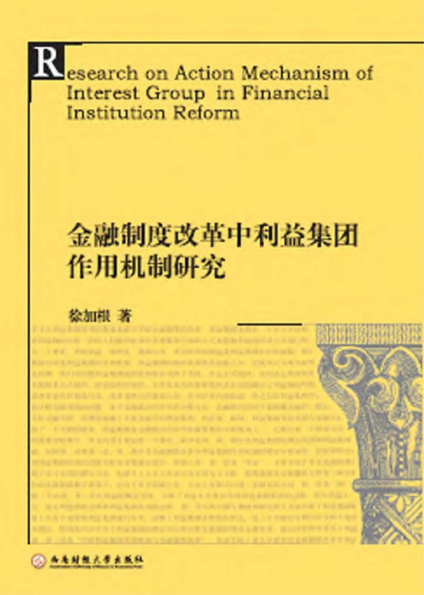 金融制度改革中利益集团作用机制研究