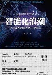 智能化浪潮:正在爆发的第四次工业革命