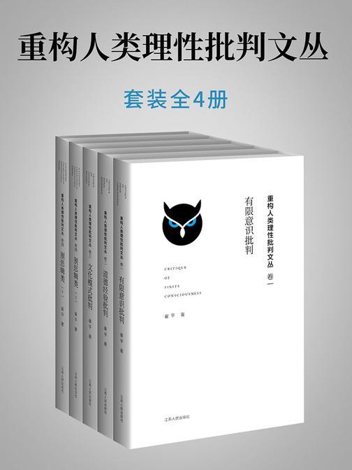 重构人类理性批判文丛(全4册)