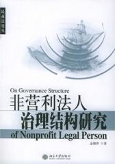 非营利法人治理结构研究(仅适用PC阅读)