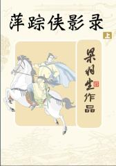 萍踪侠影录(上)