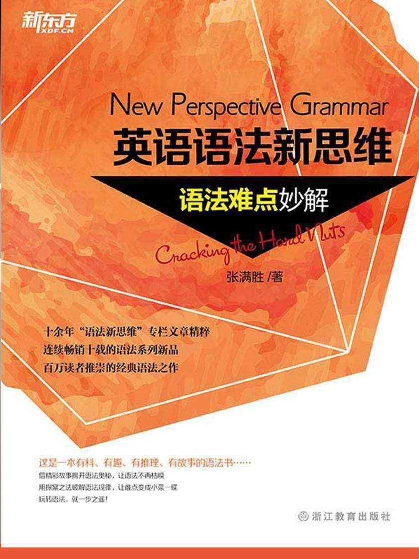 英语语法新思维——语法难点妙解