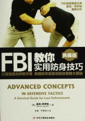 FBI教你实用防身技巧