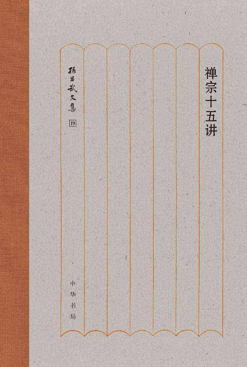 禅宗十五讲(精)--孙昌武文集