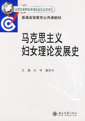 马克思主义妇女理论发展史(仅适用PC阅读)
