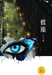 中国好小说:蝶魇