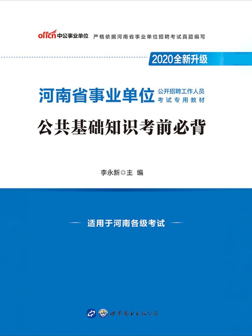 中公2020河南省事业单位公开招聘工作人员考试专用教材公共基础知识考前必背(全新升级)