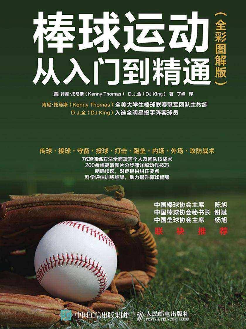 棒球运动从入门到精通(全彩图解版)