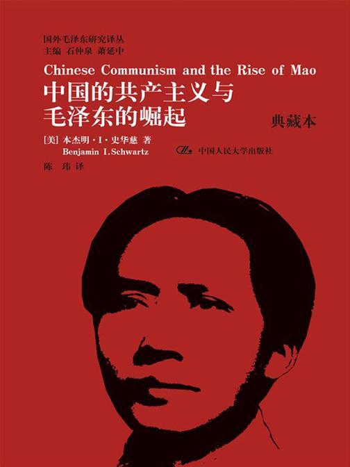 马克思主义、毛泽东主义与乌托邦主义(典藏本)(国外毛泽东研究译丛)