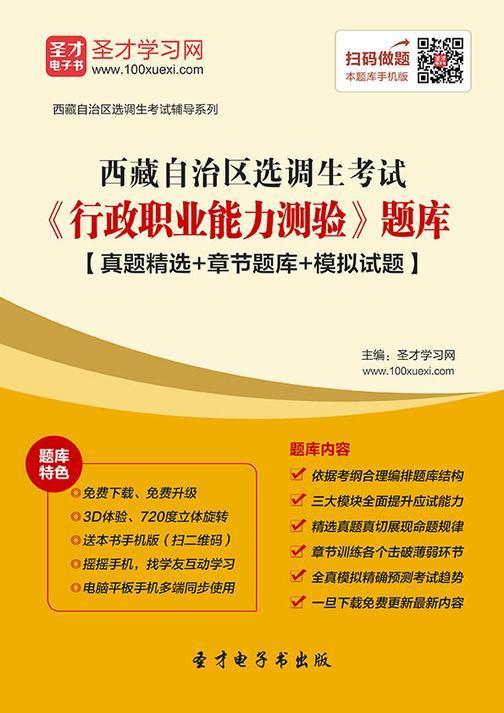 2018年西藏自治区选调生考试《行政职业能力测验》题库【真题精选+章节题库+模拟试题】