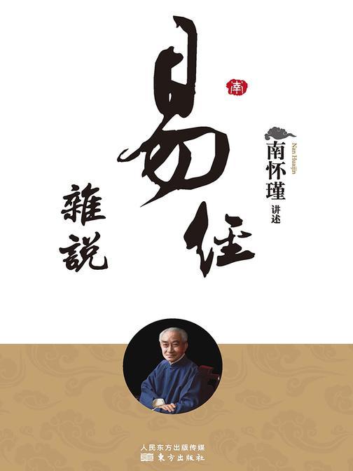 易经杂说(南怀瑾独家授权定本种子书)