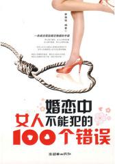 婚恋中女人不能犯的100个错误(试读本)