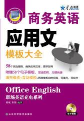 商务英语应用文模板大全(仅适用PC阅读)