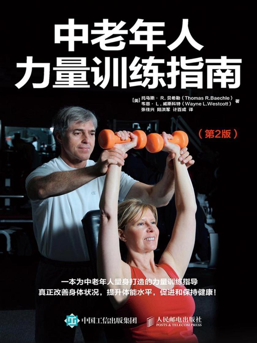中老年人力量训练指南(第2版)