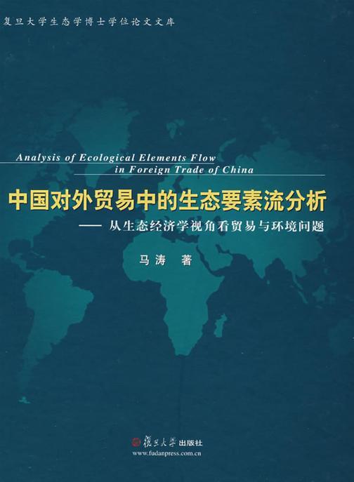 中国对外贸易中的生态要素流分析:从生态经济学视角看贸易与环境问题
