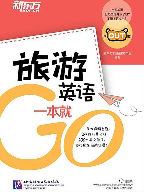 旅游英语一本就Go