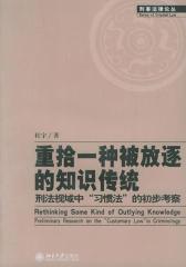 """重拾一种被放逐的知识传统:刑法视域中""""习惯法""""的初步考察(仅适用PC阅读)"""