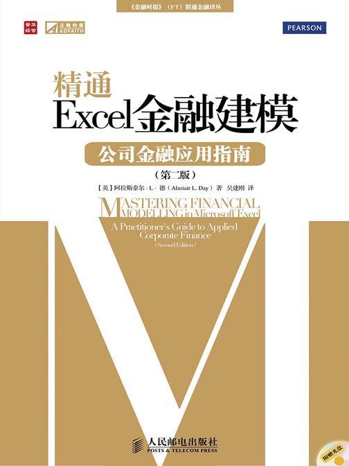 精通Excel金融建模——公司金融应用指南(第二版)