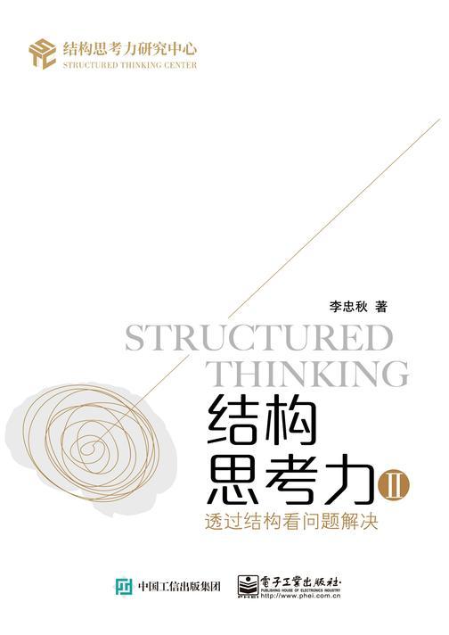 结构思考力Ⅱ:透过结构看问题解决