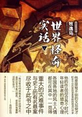 世界怪奇实话(上)(重大灾难事件,各种   别悬案都收录其中!畅销日本,让你瞠目结舌的过程与真相。)