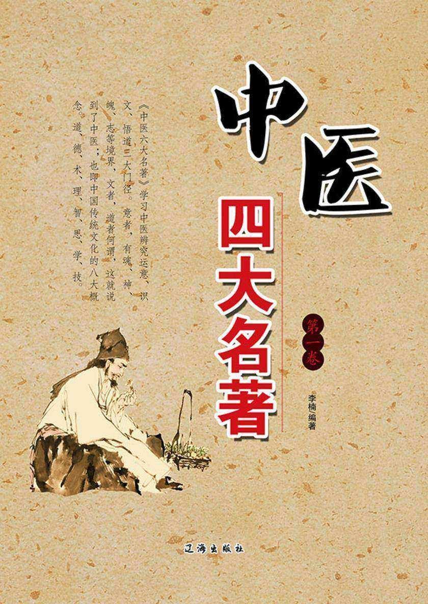 中医四大名著(第一卷)
