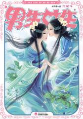 8期月末版(双颜传)—男生女生(仅适用PC阅读)