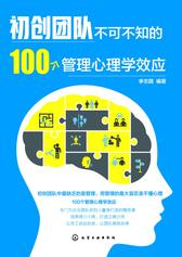 初创团队不可不知的100个管理心理学效应